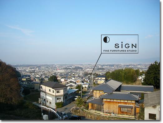 〒639-0272 奈良県葛城市新在家39-1 木製オーダーメイド家具 SIGN